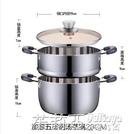 湯鍋不銹鋼304家用加厚鍋具燜鍋煮鍋火鍋電磁爐燃氣單層2層小蒸鍋ATF 茱莉亞嚴選