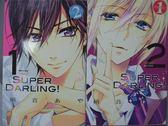 【書寶二手書T4/漫畫書_LQN】Super Daring_1&2集合售_硝音