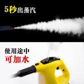 家用蒸汽清潔機高溫高壓空調油煙機清洗工具多功能手持 道禾生活館YYS
