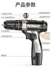 科麥斯手電轉家用沖擊鑽充電式電動螺絲刀手槍電鑽工具小鋰電手鑽  LX交換禮物 玩趣3C
