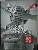 【書寶二手書T6/法律_ZHU】台灣法學雜誌_284期_正義之聲遠債漁民等