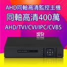 【妃凡】送贈品!遠端連線 AHD 同軸高清 監控主機 4MP 8路 AHD/TVI/CVI/IPC/CVBS 監視 77