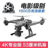 4K專業高清航拍無人機實時傳輸四軸飛行器婚慶四旋翼直升遙控飛機 台北日光