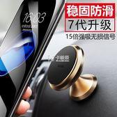 手機支架 車載手機支架汽車用出風口磁性磁吸多功能萬能吸盤式通用 卡菲婭