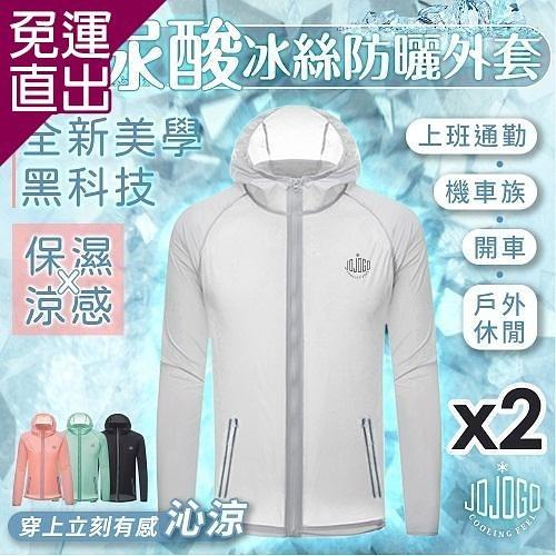 JOJOGO 玻尿酸冰絲防曬外套 2入組【免運直出】