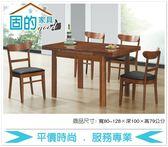 《固的家具GOOD》90-3-AB 米羅拉合餐桌【雙北市含搬運組裝】