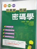 【書寶二手書T9/科學_MCX】世界第一簡單密碼學_三谷政昭, 佐藤伸一
