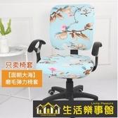 辦公電腦轉椅套罩分體 升降布藝家用彈力加厚 可愛椅子套 樂事館