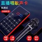 X10聲卡唱歌手機專用直播設備全套主播外置聲卡套裝台式通用錄音變聲話筒神器 果果輕時尚
