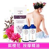 【愛戀花草】日本紫櫻花 按摩護膚精油 30ML