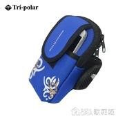 Tripolar戶外跑步運動手機臂包運動便攜腕包臂袋健身裝備手臂帶包【歌莉婭】