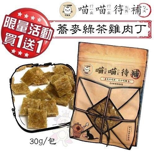 【買一送一】台灣T.N.A悠遊食補 喵喵待補系列 蕎麥綠茶雞肉丁30g 純天然手工‧添貓零食