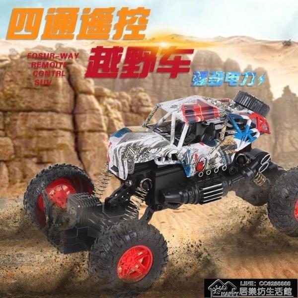 玩具車 遙控 電動遙控車越野車山地車爬坡車【2021年終盛會】
