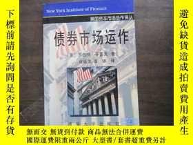 二手書博民逛書店罕見股票市場運作:第二版20525 (美)約翰·M.戴頓(Joh