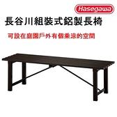 長谷川組合式鋁製長椅 TG-1845
