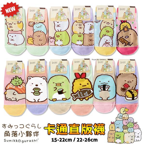 角落生物 角落小夥伴 直版襪 兒童襪 短襪 台灣製