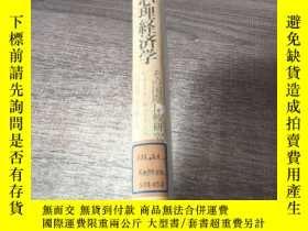 二手書博民逛書店罕見慾望心理經濟學Y154919 林康史 石川由美子 宮川修子