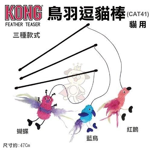 『寵喵樂旗艦店』美國KONG《Feather Teaser鳥羽逗貓棒-藍鳥│蝴蝶│紅鵲》貓玩具(CAT41)