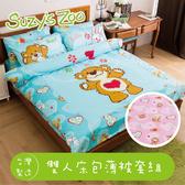 *華閣床墊寢具*蘇西動物園 梨花熊 100%純綿 雙人床包薄被套 台灣製