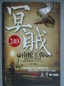 【書寶二手書T5/一般小說_KMT】冥賊:南蛇王朝_戚小雙