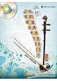 流行二胡教材樂譜精選集 (三) (附CD)