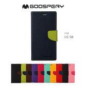 GOOSPERY LG G6 FANCY 雙色皮套 可站立磁吸 插卡 側翻皮套 保護套 手機套
