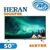 《麥士音響》 HERAN禾聯 50吋 4K量子電視 50QDF88