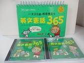 【書寶二手書T1/語言學習_JLU】英文會話365_書兒
