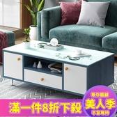 簡約茶幾現代家用客廳茶臺簡易小戶型玻璃多功能茶桌創意沙發桌子JY-『美人季』