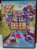 挖寶二手片-P05-005-正版DVD*動畫【芭比電玩英雄】-國語發音