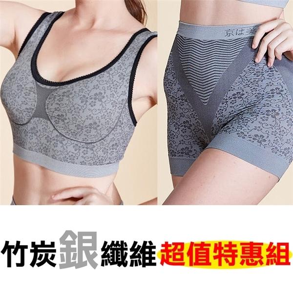 【穿好褲,銀在這】京美 竹炭銀纖維無痕內衣+提臀褲-平口組