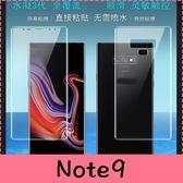 【萌萌噠】三星 Galaxy Note9  兩片裝 水凝盾3代 前後高透貼膜 防爆防指紋的高清水凝膜 軟膜