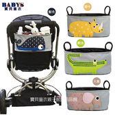 外出用品 嬰兒車 置物袋 購物袋 分裝 吊掛包 七款  寶貝童衣