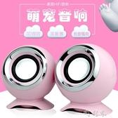 粉色白可愛臺式電腦筆記本USB小音箱手機平板音響迷你便攜低音炮 町目家