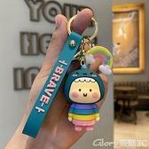 鑰匙掛件 彩虹小恐龍鑰匙扣掛件卡通立體汽車鑰匙鍊圈環情侶可愛男女鎖匙扣 榮耀