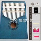 安德魯拇指琴17音桃花心木全單板電箱款手指鋼琴復古卡林巴琴  瑪奇哈朵