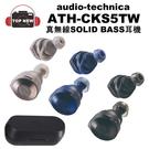 audio-technica 鐵三角 真...