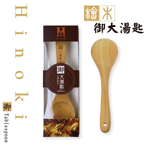 台灣檜木御-大湯匙 環保餐具 木餐具 檜木餐具 檜木湯匙 原木湯匙 湯勺 台灣檜木 檜木居家生活