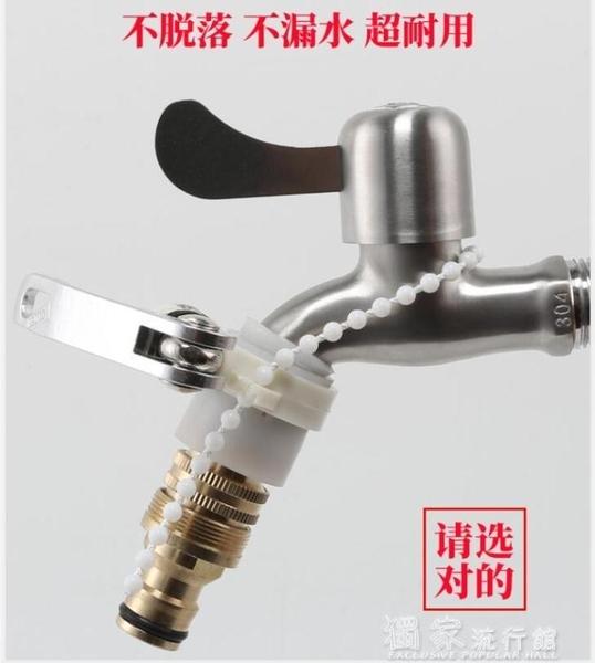 水龍頭轉接洗衣機水龍頭萬能接頭洗車水槍水管介面對接器軟管快速轉換配件頭 獨家流行館