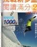 二手書R2YB 2015~2018年初版《挑戰新多益閱讀滿分2 模擬試題1000