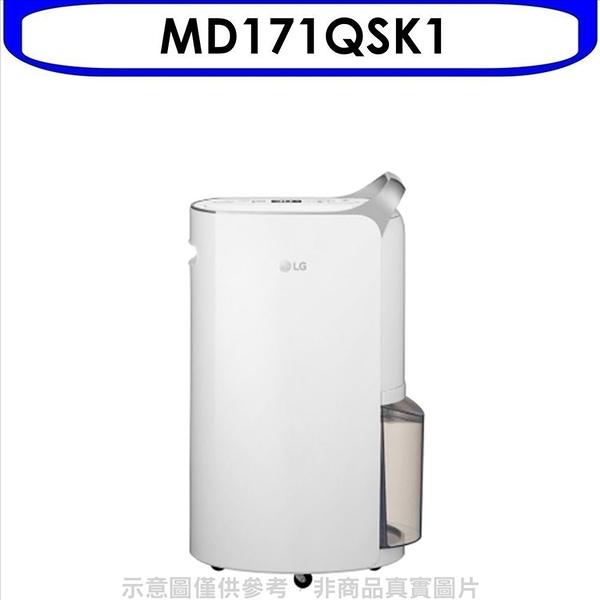 《結帳打9折》LG【MD171QSK1】除濕力17公升變頻除濕機取代RD171QSC1的新款