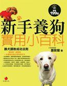 (二手書)新手養狗實用小百科:勝犬調教成功法則