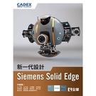 新一代設計Siemens Solid E...