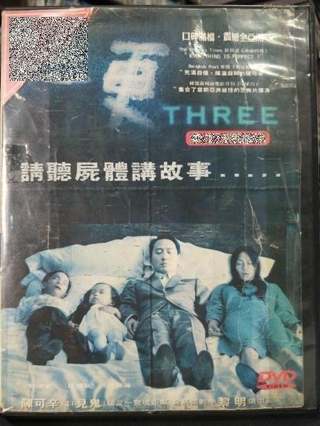 挖寶二手片-Y82-017-正版DVD-華語【三更】-原麗淇 黎明 曾志偉 舒偉烈