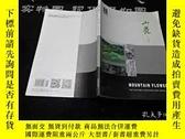二手書博民逛書店山花罕見仁懷專號 2017年增刊 實物圖 品好 23-1Y20079