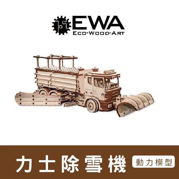 白俄羅斯 EWA 動力模型/力士除雪卡車 模型玩具 模型收藏 紀念模型 造型模型