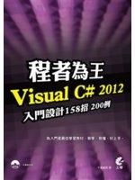 二手書博民逛書店《程者為王-Visual C# 2012 入門設計158招200