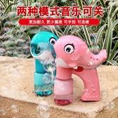 泡泡機 全自動電動吹泡泡玩具兒童夏天戶外早教幼兒園游戲女孩男孩 - 歐美韓熱銷
