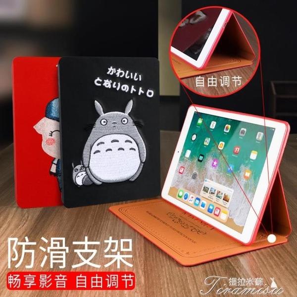 平板保護套-新款ipad保護套air2蘋果平板電腦9.7英寸硅膠ipad6皮套平板保護套 提拉米蘇