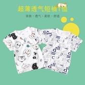 短袖連身衣 寶寶純棉短袖T恤嬰兒男女夏季夏裝薄款打底衫0歲1幼兒上衣3小童半袖 解憂